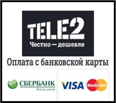 Теле2 тула пополнить счет с банковской карты