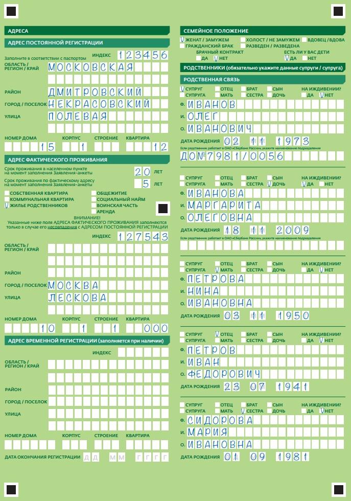 райффайзенбанк заполнить анкету на потребительский кредит денежное обращение и кредит учебник