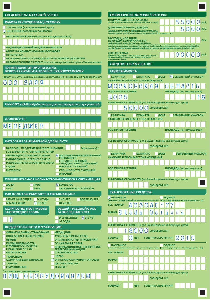 Образец заполнения анкеты на получение жилищного кредита в.