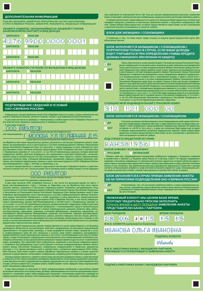образец заполнения анкеты сбербанк