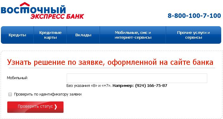 восточный экспресс банк подать заявку на кредит оформить онлайн заявку на кредитную карту промсвязьбанк