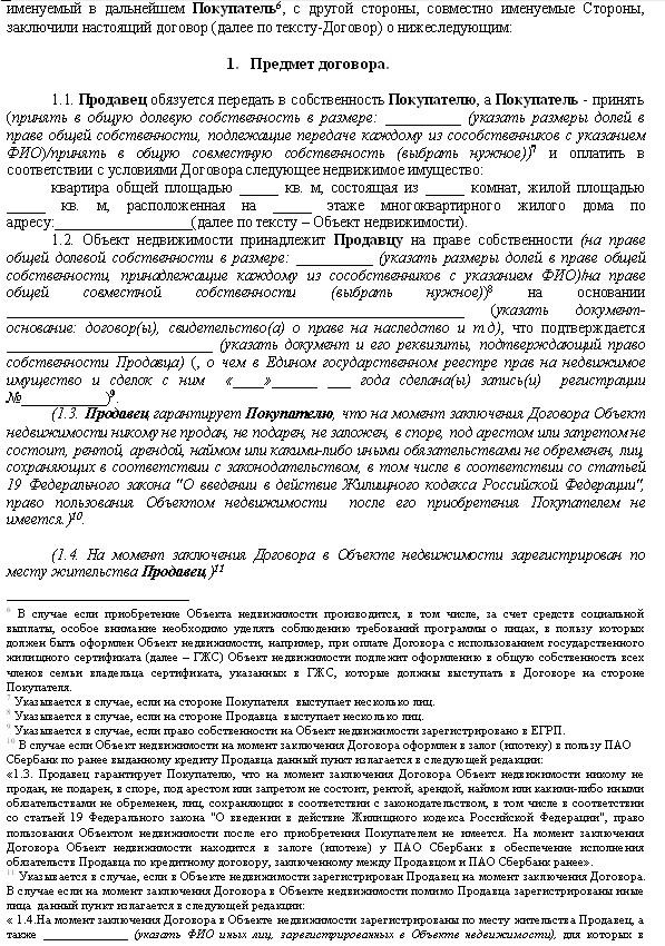 образец договора купли продажи квартиры санкт петербург