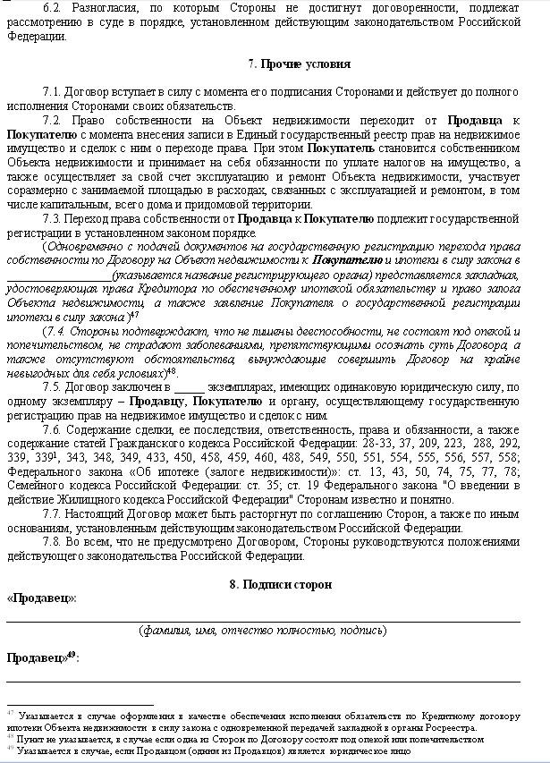 Договор Купли-продажи Квартиры с Ипотекой Сбербанка образец