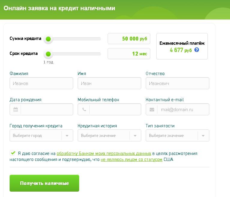 Как сделать заявку на кредит в отп банк