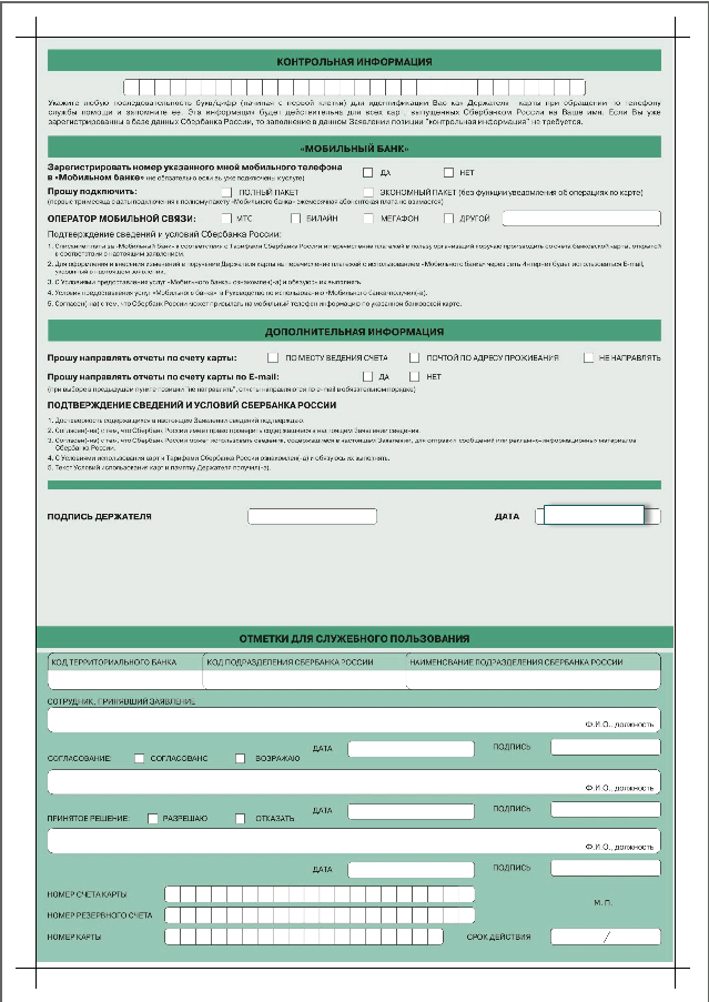 Онлайн заявка на кредит сбербанк по зарплатной карте ижевск